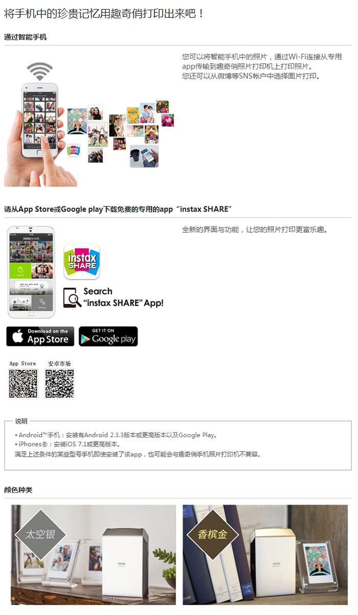 instax SHARE SP-2 1.jpg