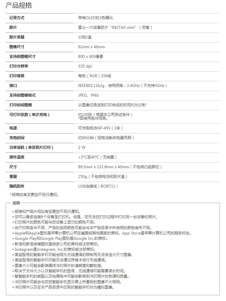instax SHARE SP-2 5.jpg