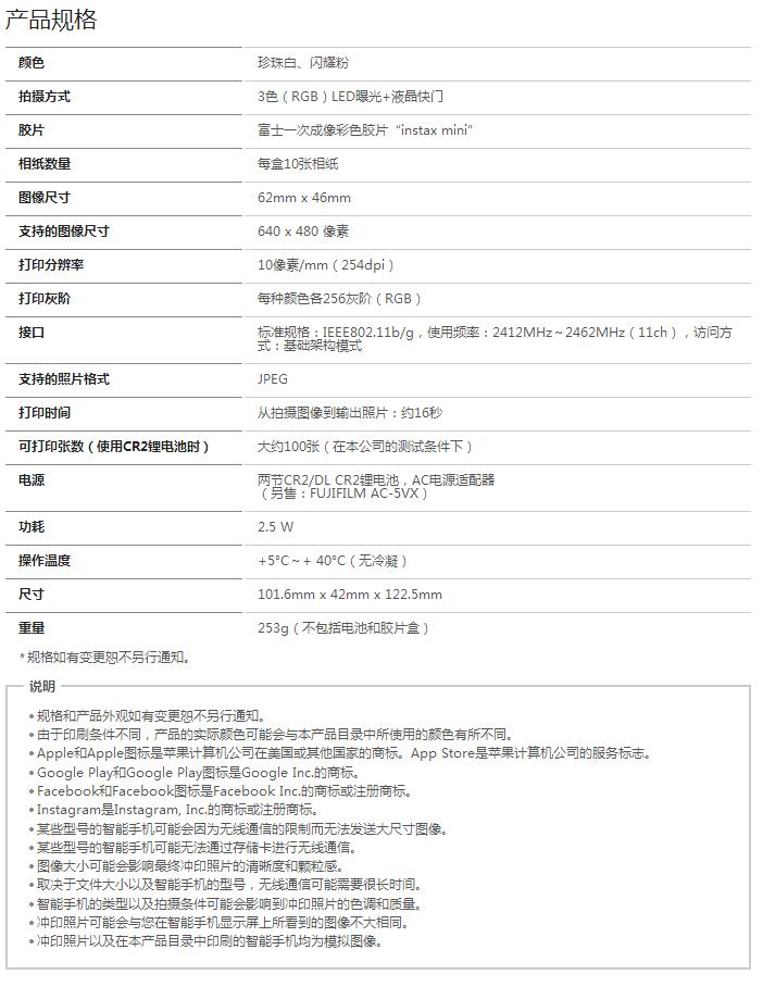 instax SHARE SP-1 5.jpg