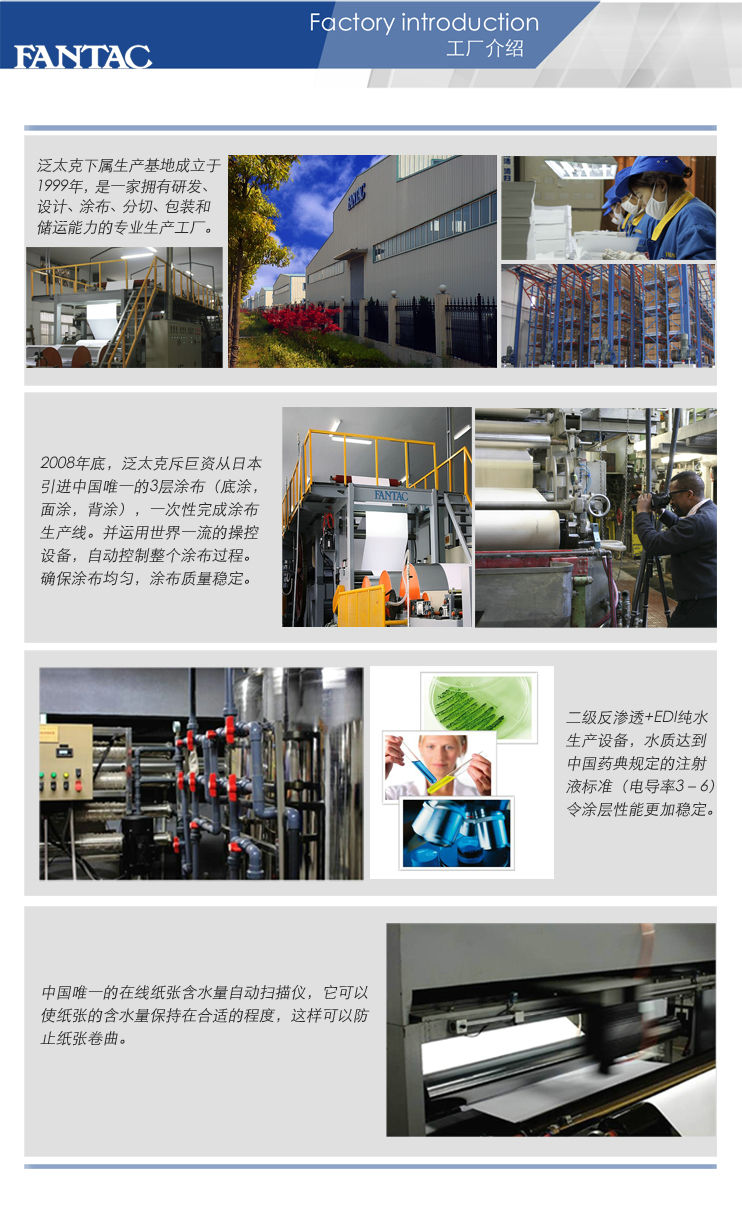 11-工厂介绍.jpg