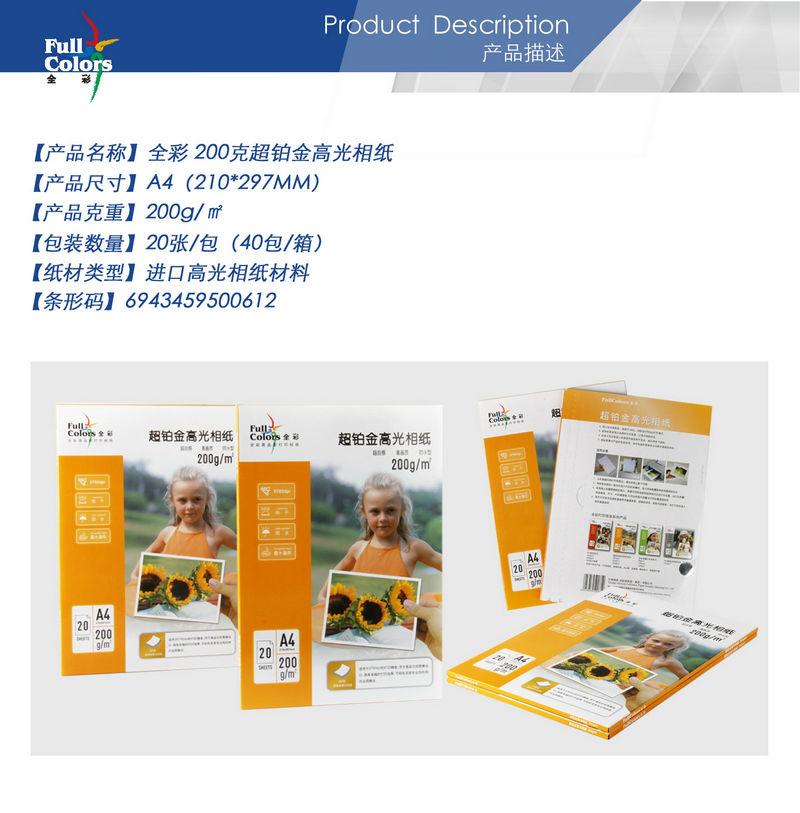 02-全彩 200克超铂金高光相纸-A4.jpg
