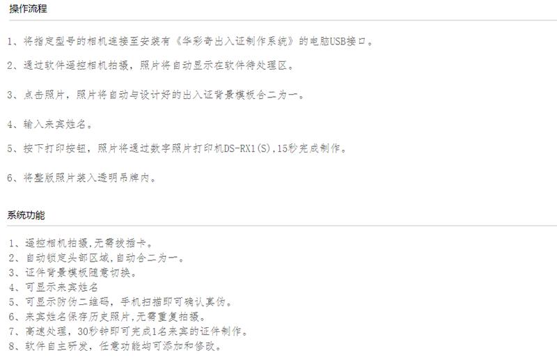 北京华彩奇影像技术有限公司1.png